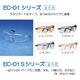 快適・オシャレ アイケア グラス(花粉・スポーツ・ファッション・目の保護) EC-01S C4 ブルー - 縮小画像3