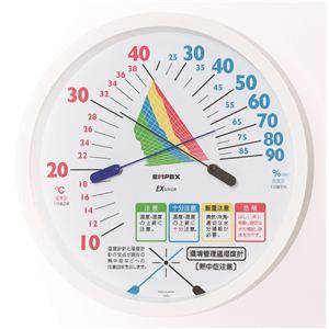 環境管理温・湿度計「熱中症注意」 TM-2485 直径16.2cm壁掛けタイプ - 拡大画像