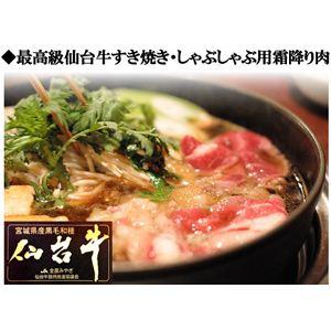 仙台牛 すき焼き・しゃぶしゃぶ用霜降り肉 400g - 拡大画像