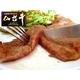仙台牛サーロインステーキ200g〜220g×2枚 - 縮小画像1