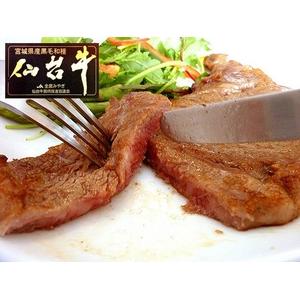 仙台牛サーロインステーキ200g〜220g×4枚 - 拡大画像