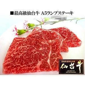 仙台牛A5ランプステーキ100g〜120g×9枚 - 拡大画像
