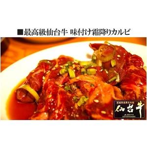 焼くだけカンタン 仙台牛霜降り味付カルビ 150g - 拡大画像