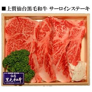 仙台黒毛和牛サーロインステーキ 200g〜220g×2枚 - 拡大画像