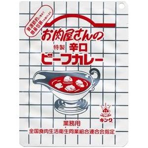 お肉屋さんの特製ビーフカレー辛口 200g x 5袋 - 拡大画像