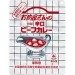 お肉屋さんの特製ビーフカレー辛口 200g x 10袋