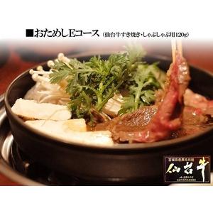 おためしEコース(仙台牛すき焼き・しゃぶしゃぶ用120g) - 拡大画像