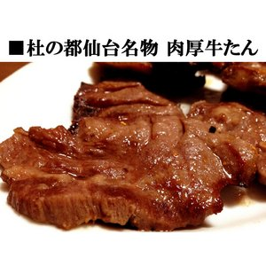 杜の都仙台名物 肉厚牛たん 500g - 拡大画像