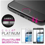 araree iPhone 7 Plus Core Platinum 強化ガラスフィルム ブラックエッジ