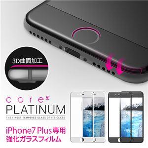 araree iPhone 7 Plus Core Platinum 強化ガラスフィルム ホワイトエッジ - 拡大画像