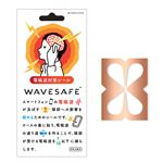 電磁波対策シール WAVESAFE