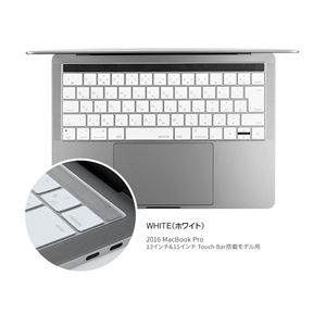 BEFiNE キースキン 2016 MacBook Pro 13&15インチ Touch BarとTouch ID対応 キーボードカバー ホワイト - 拡大画像