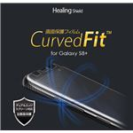 Healing Shield Galaxy S8+ 画面保護フィルム Curved Fit 前面2枚+背面1枚入り