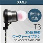 DUALS 3D Woofer earphone T3