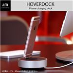 Just Mobile HoverDock iPhone charging dock