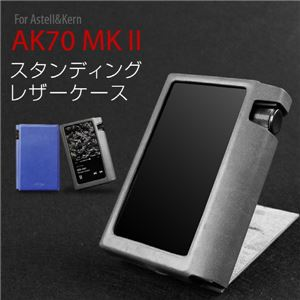 MITER AK70 MK II専用イタリアンPUレザーケース グレー - 拡大画像