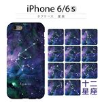 Dparks iPhone6/6s タフケース 星座 てんびん座