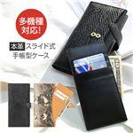 DESIGN SKIN 多機種対応スライド式手帳型ケース WALLET PLUS (M) ブラック