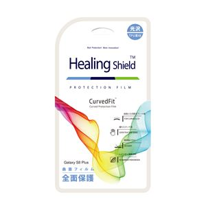 Healing Shield Galaxy S8 Plus画面保護フィルム Curved Fit 前面2枚+背面1枚入り - 拡大画像