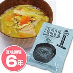 非常食 LLF食品 豚汁180g ×50パック ☆長期賞味期限6年以上 災害備蓄にも