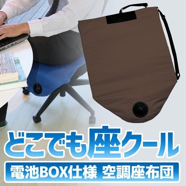 丸めて運べる「どこでも座クール ブルー 電池BOX仕様 空調ざぶとん」