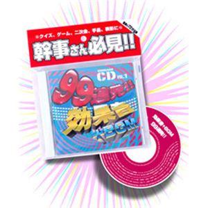 【パーティーグッズ】効果音CD・99連発! - 拡大画像