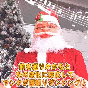 【踊るサンタクロース人形】180cm踊るダンシングサンタ MUSIC1曲(光センサー/踊るサンタクロース/電動)