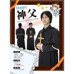 【コスプレ】Patymo Happy神父 - 拡大画像