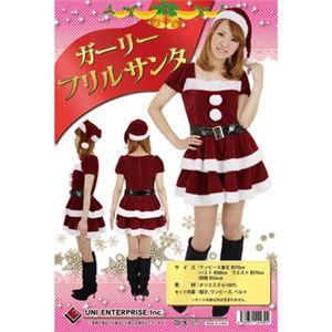 【クリスマスコスプレ 衣装】Patymoガーリーフリルサンタ - 拡大画像