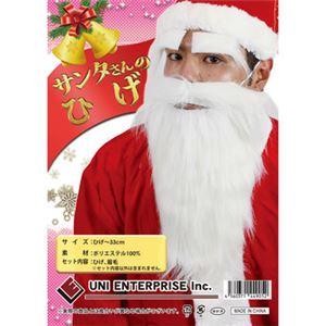 【クリスマスコスプレ 衣装】 Patymo サンタさんのひげ(ストレート) - 拡大画像