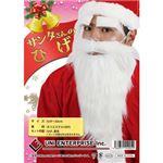 【クリスマスコスプレ 衣装】 Patymo サンタさんのひげ(ストレート)
