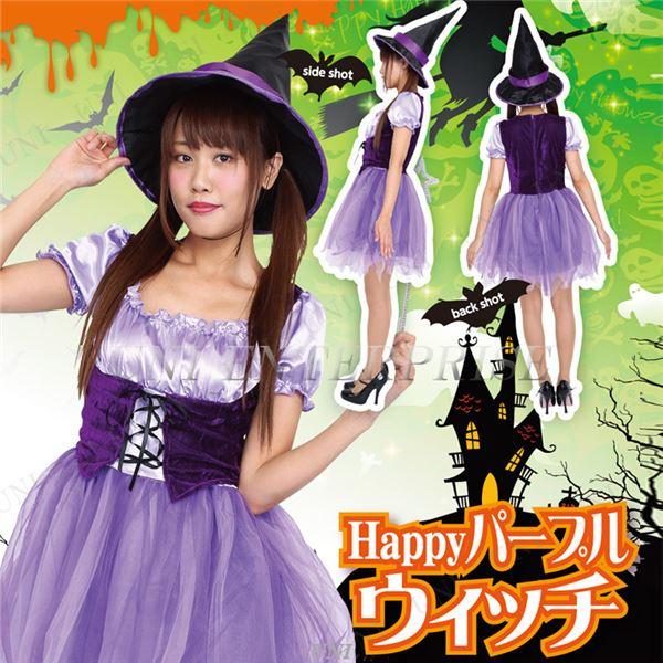 ハロウィン コスプレ 魔女 紫 Patymo Happy パープルウィッチ