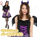 CLUB QUEEN Purple Devil(パープルデビル) 【 コスプレ 衣装 ハロウィン 大人 コスチューム デビル 悪魔 女性用 】