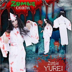コスプレ衣装/コスチューム 【YUREI ゾンビ幽霊】 ポリエステル 『ZOMBIE COLLECTION Zombie』 〔ハロウィン〕 - 拡大画像