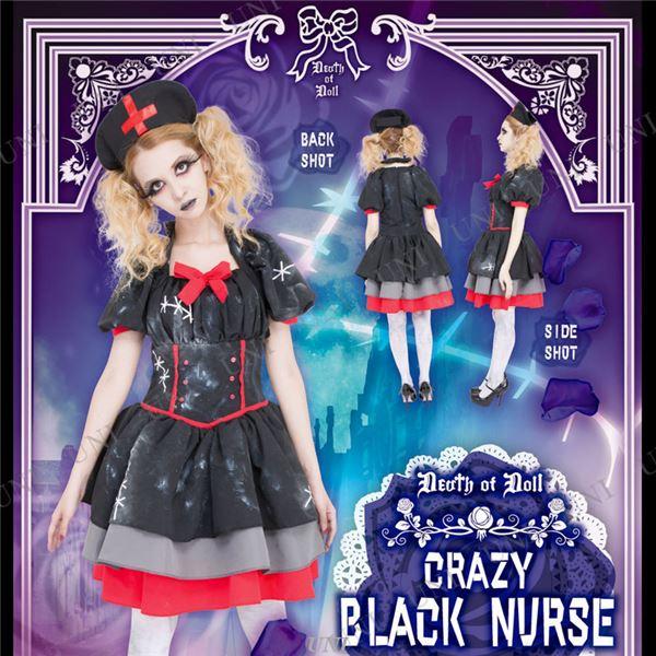 DEath of Doll Crazy Black Nurse(クレイジーブラックナース) 【 コスプレ 衣装 ハロウィン 大人 コスチューム ゾンビ 看護師 】