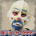 コスプレ衣装/コスチューム 【The Joker Clown DX. Mask クラウンマスク】 フリーサイズ 〔ハロウィン イベント〕