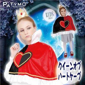 【コスプレ】Patymo クイーンオブハートケープの画像