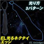 コスプレ衣装/コスチューム 【光るネクタイ EL tie edge】 電池式 連続使用時間4h 〔ハロウィン イベント〕