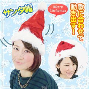 【コスプレ】動くおもちゃ サンタ帽子 - 拡大画像