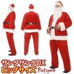 クリスマスコスプレ/衣装 【サンタサンタDX】 ビッグサイズ 『Patymo』 〔イベント パーティー〕