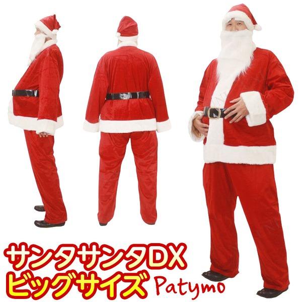 【サンタクロース衣装・メンズ用・大きいサイズ】Patymo サンタサンタDX