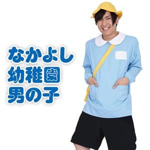 【コスプレ】Patymo なかよし幼稚園 男の子の画像
