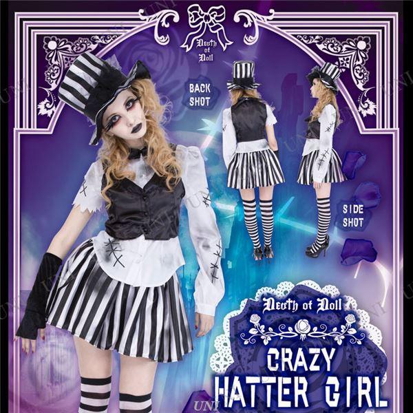 コスプレ衣装/コスチューム 【Crazy Hatter Girl】 ブラウス スカート付き 『DEath of Doll』 〔ハロウィン イベント〕