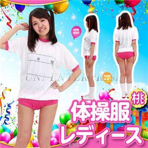 【コスプレ】Patymo 体操服 ピンクの画像