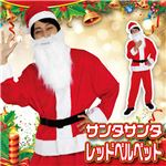 クリスマスコスプレ/衣装 【RED PLUSH】 メンズサンタ 『Men's Santa costume』 〔イベント パーティー〕