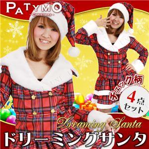 【クリスマスコスプレ 衣装】Patymo ドリーミングサンタ(チェック) - 拡大画像