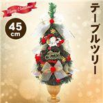 クリスマスツリー/オブジェ 【45cmサイズ】 テーブルツリーサンタ&ゴールドリボン ペッパ 〔イベント パーティー〕