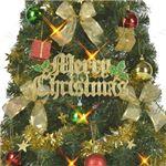 クリスマスツリー 【カラフルゴールド 105cmサイズ】 四角ポット付き 『セットツリー』 〔イベント パーティー〕