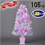 クリスマスツリー 【ピンク 105cmサイズ】 四角ポット付き 『セットツリー』 〔イベント パーティー〕