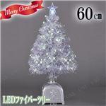 クリスマスツリー 【ホワイトシルバー 高さ約60cm】 SB付き 『3Dライティングファイバーツリー』 〔イベント パーティー〕
